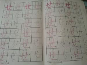 仮名文字練習帳